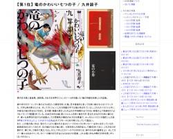 この装丁がすごい!~漫画装丁大賞~2012
