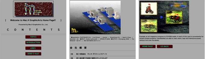 背景がグレーなのは、当時のブラウザに背景画像という概念が無く、地色がグレーだったから。ちなみに、ネットスケープのバージョンは0.9a。そのままでは日本語が通らなかった。