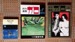 旧版の小学館文庫『ねじ式』とガロのつげ義春特集(復刻版)