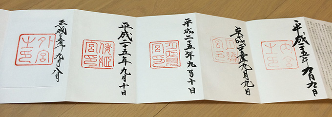 伊勢の5つの神社の御朱印です。