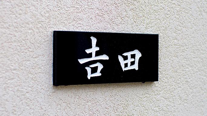 一応、欧陽詢の「九成宮醴泉銘」(きゅうせいきゅうれいせんめい)を参考に作成した、新しい我が家の表札