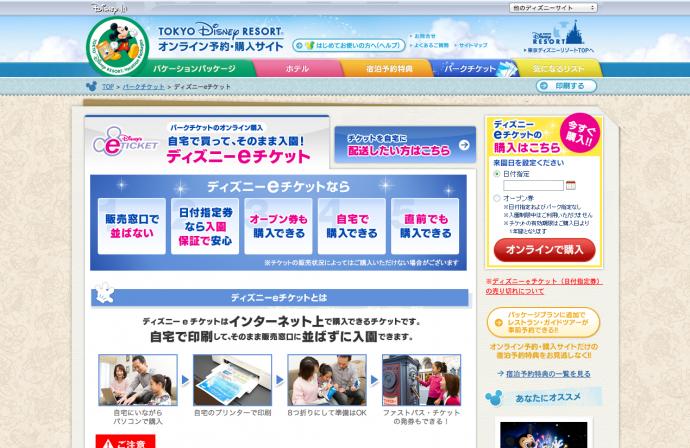ディズニーeチケット|東京ディズニーリゾート・オンライン予約・購入サイト