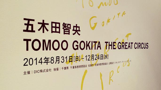 gokita04