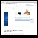 MoHAブログ、スマホ・タブレット対応への道(後編)