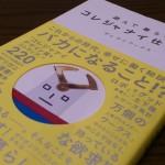 今月のオススメ図書『遊んで暮らす コレジャナイ仕事術』
