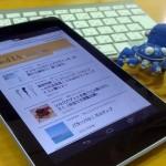 MoHAブログ、スマホ・タブレット対応への道(前編)