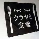 五感で食べる、クラヤミ食堂